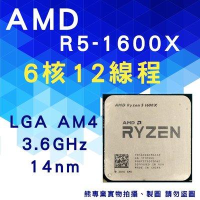 熊專業☆ AMD R5-1600X (Ryzen 5 1600X) 散裝 保固一年 AM4 (B)