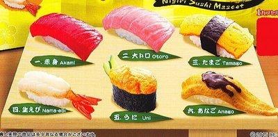 【單售款 - 轉蛋 扭蛋】Re-ment THE 壽司 鮪魚 鮪魚肚 蛋壽司 玉子燒 擬真吊飾 超真實壽司