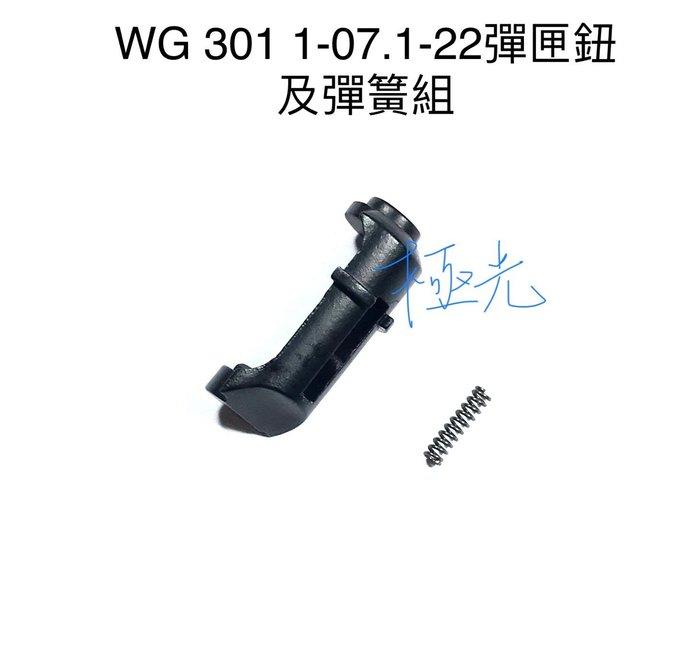 [極光小舖] WG301 1-07.1-22 彈匣鈕及彈簧組