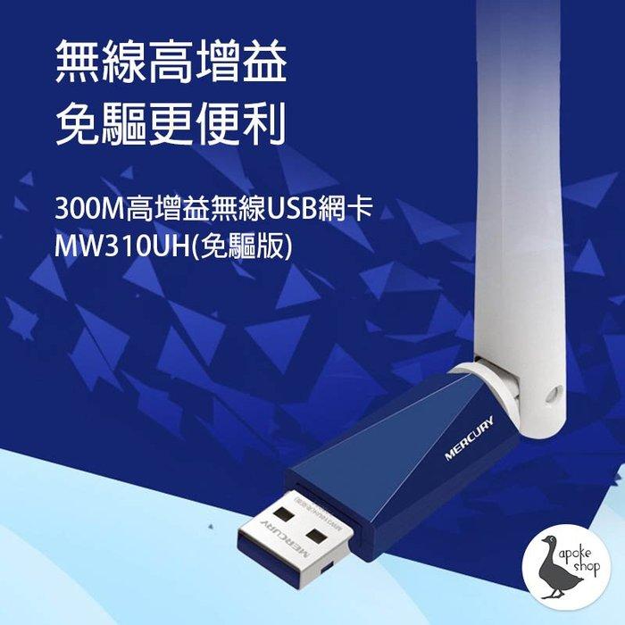 高速 300M 支援 ac 水星 MERCURY MW310UH USB 免驅動 無線網路卡 無線網卡 WIFI 筆電