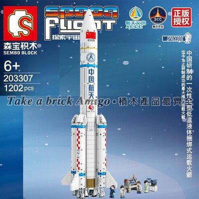 阿米格Amigo│森寶203307 太空 低溫液體捆綁式運載火箭 Space Flight 科技系列 積木 非樂高