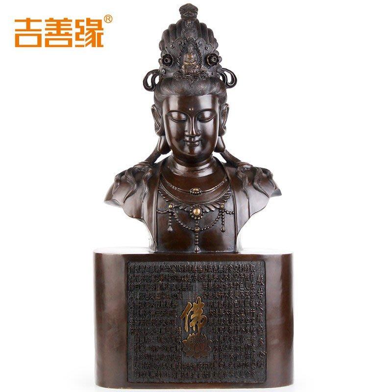 【凡了居】純銅觀音擺件 觀音菩薩半身銅像 紫銅佛像工藝品擺設2079 吉善緣86