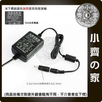 小齊的家 5V 2000mA 2A / IPCAM IP CAM網路攝影機 電源 旺宏小音箱 變壓器 充電器DC 3.5mm 3.4*1.3mm