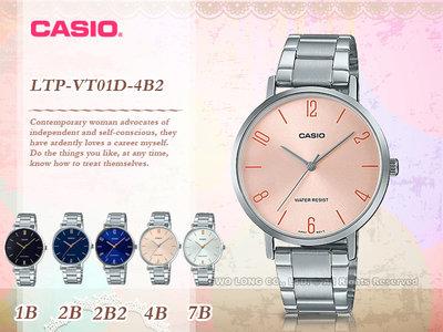 CASIO 卡西歐 手錶專賣店 LTP-VT01D-4B2 簡約時尚女錶 不鏽鋼錶帶 日常生活防水 LTP-VT01D