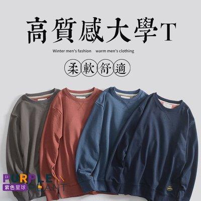 【紫色星球】高品質 柔軟舒適 大學T高磅數 不起毛球【D4410】 圓領T 長袖上衣 長T 素T M-2XL