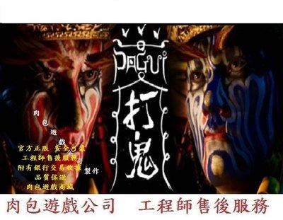 PC版 官方正版 繁體中文 肉包遊戲 主程式 打鬼 STEAM PAGUI