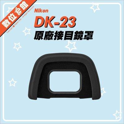 數位e館 原廠 Nikon 尼康 Eyepiece Cap DK-23 接目鏡 觀景窗延伸器 眼罩 觀景窗 取景器