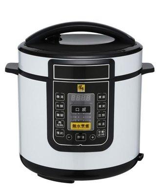 【免運費】鍋寶 智慧型6L壓力鍋 CW-6102W