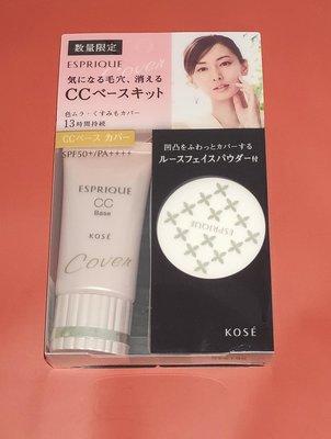 KOSE丰靡美姬‧幻粧 瓷能柔焦CC霜(修飾型)  SPF50+/PA++++(天生無瑕組)