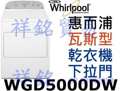 祥銘Whirlpool惠而浦12公斤瓦斯型直立式乾衣機WGD5000DW美國原裝進口 台北市
