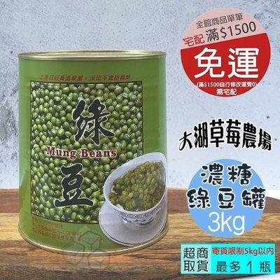 【大湖農場】濃糖綠豆3.4kg鐵罐裝(豆花/燒仙草/剉冰/冰品)尼歐咖啡-桃園可自取(滿1500免運)