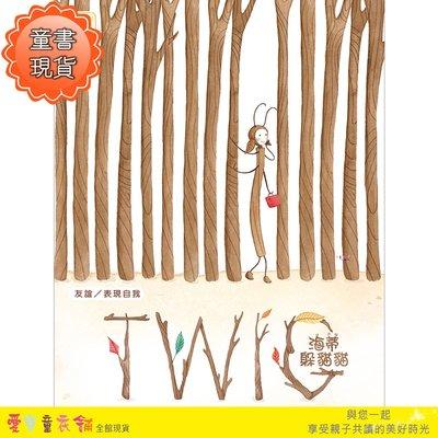 【愛寶童衣舖】💕現貨💕《東雨文化》品格教育繪本:友誼/表現自我 海蒂躲貓貓 (TWIG)