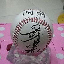 棒球天地-----賣場唯一---興農牛 蘇建榮 加簽 阿財 簽名球.字跡漂亮..義大犀牛