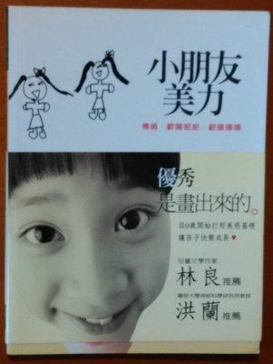 【探索書店142】親子教養 小朋友美力 傅娟、歐陽妮妮、歐陽娜娜 大塊文化 170420