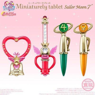 ☆星息xSS☆BANDAI 美少女戰士 日版食玩 糖果盒 第7彈 變身器 全套四款