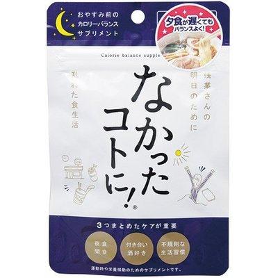 日本 GRAPHICO 愛吃的秘密 讓一切消失 夜間酵素 日本超熱銷 夜遅酵素  白云豆 白蕓豆 【全日空】