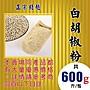 SA112【白胡椒粉►600g】✔正宗越南║新鮮人...