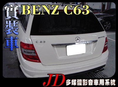 【JD 新北 桃園】BENZ C63。PAPAGO 導航王 HD數位電視 360度環景系統 BSM盲區偵測 倒車顯影 手機鏡像。實車安裝 實裝車