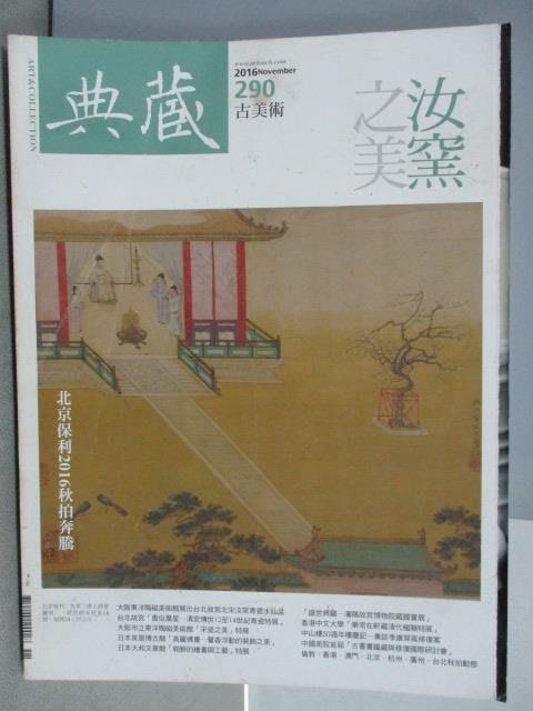 【書寶二手書T5/雜誌期刊_QCM】典藏古美術_290期_汝窯之美等