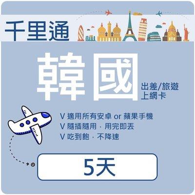【台北光華-豪買商城】韓國5日上網神卡...