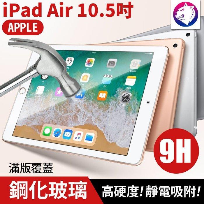 2019【快速出貨】蘋果 iPad Air 10.5吋 高硬度 鋼化玻璃保護貼 9h 全屏 滿版 玻璃貼 玻璃膜