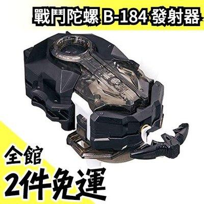 日空版 戰鬥陀螺 爆烈世代DB B-184 DB改裝雙向發射器【水貨碼頭】