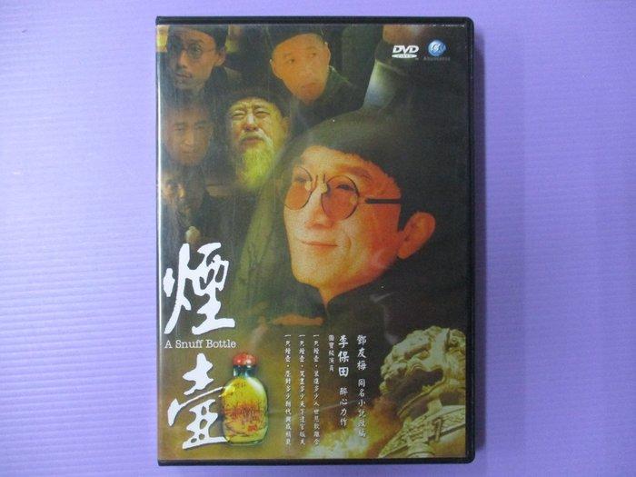 【大謙】《 煙壺 》李保田.(全3碟.20集) 台灣正版二手DVD