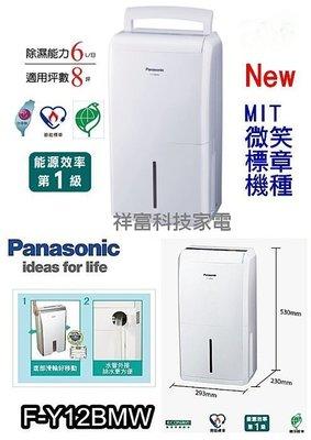 祥富科技家電 [請預訂] Panasonic 國際牌 6公升/日New清淨除濕機 F-Y12EM (歡迎刷卡分期零利率)