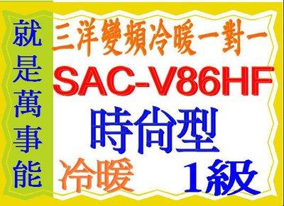 三洋變頻分離式冷暖氣SAC-V86HF...