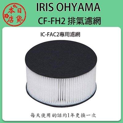 ❀日貨本店❀ [現貨] IRIS OHYAMA IC-FAC2 塵蟎吸塵器 專用排氣濾網 CF-FH2(一組2入) 濾網
