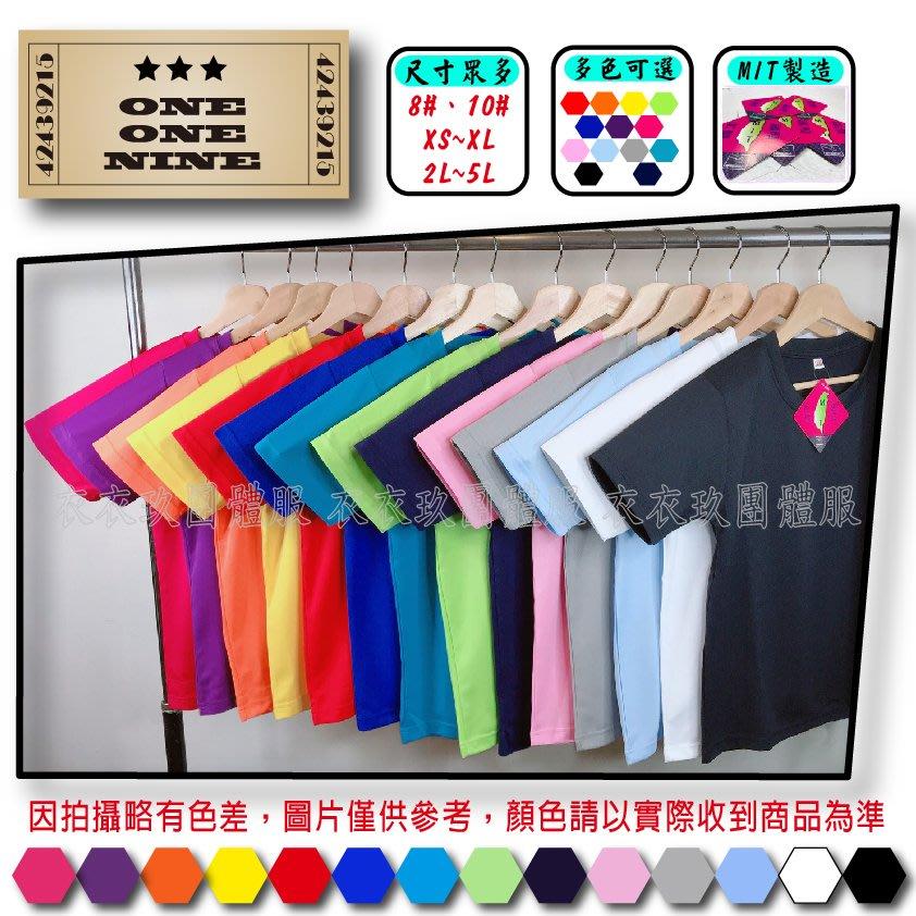 【衣衣玖】ML-1212 圓領素面排汗T恤 / 台灣製 / 可來圖訂製-團體服、班服、系服、情侶裝