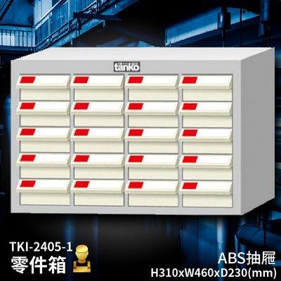 收納嚴選~~TKI-2405-1 零件箱 零件盒 工具箱 工具櫃 零件櫃 收納櫃 分類櫃 分類抽屜 零件抽屜 保養廠