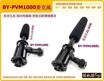 BY-PVM1000L 麥克風 mic 指向性麥 超心型 指向性 收音 1000L 麥 相機 boya 23-37-8