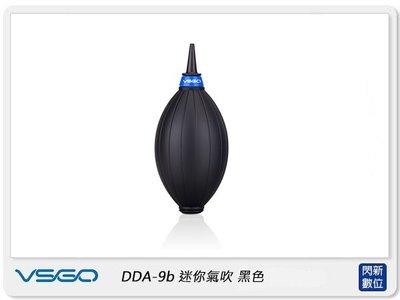 ☆閃新☆VSGO DDA-9b 黑色 迷你吹球 Mini Air Blower (DDA9b,公司貨)