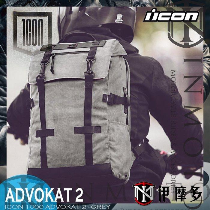 伊摩多※美國 iCON 1000 ADVOKAT 2 多功能騎士背包 水袋 工具 筆電 可裝龜背 通勤出遊 20L 。灰
