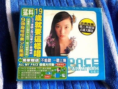 吳佩慈 ALL MY PACE 個人無敵女子碟 首批限量精裝版 (全新/未拆封/已絕版) 特價:1800元
