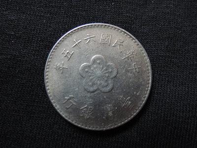 【寶家】民國六十五年發行 65年 壹圓/ 1元 一元硬幣 尺寸25mm【品項如圖】@368