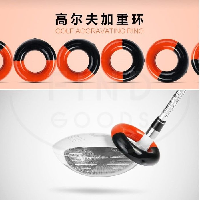 高爾夫杆頭加重器 球杆揮杆加重環 方便實用不傷球杆保護杆身[好運動_☆找好物FindGoods☆]