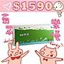 555葡眾❤樂優 超低優惠一盒1590元 完整序號...