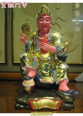 新合成佛具木雕 1尺3 頂級樟木 降龍 濟公禪師 師父 活佛 佛桌神桌佛像神像佛櫥神櫥