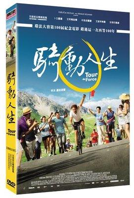 合友唱片 面交 自取 騎動人生 DVD Tour de Force