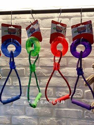 貝果貝果  【美國KONG】PSP23 果凍啾啾手柄拉扯圈圈(M號) 【T3428】