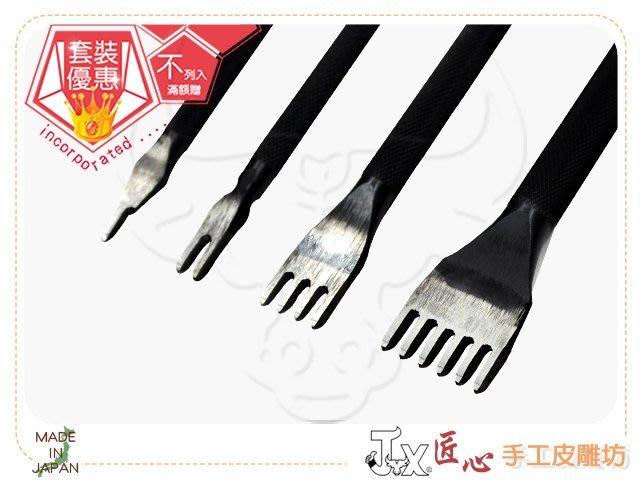 ☆ 匠心 手工皮雕坊☆  日製 ELLE 菱斬組(3mm)(BE50161)  /手縫 DIY 拼布 皮革