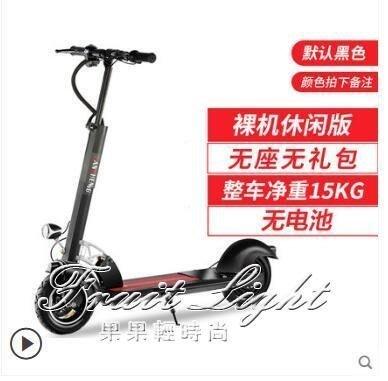 [優品購生活館]電動滑板車 滑板車成人鋰電迷你電動車女兩輪摺疊代步自行車    igo