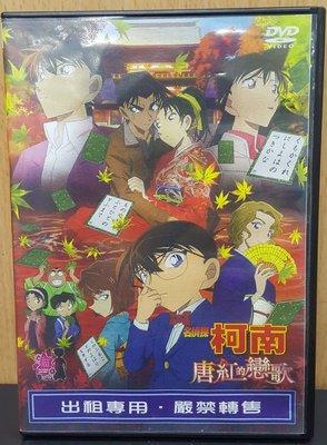 二手DVD專賣店【名偵探柯南:唐紅的戀歌】台灣正版二手DVD