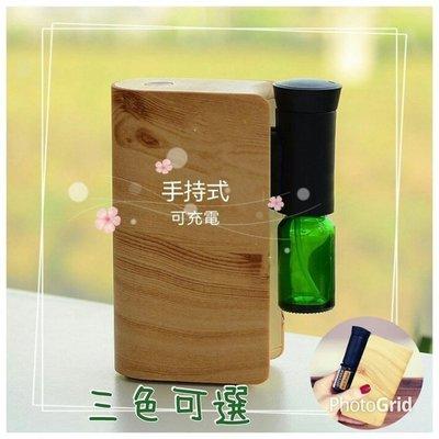 「寵愛有家」(保固+單機)日本暢銷手持式可充電芳香理療機加濕器香薰機 精油機 多特瑞 擴香機 擴香儀 水氧機