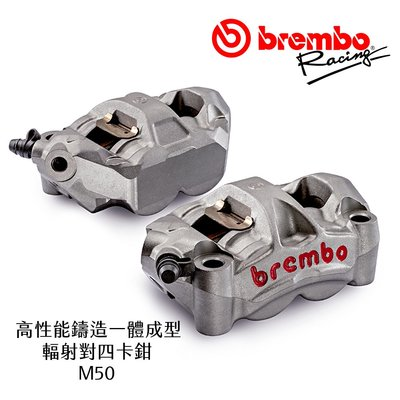 M50 Brembo M50 高性能鑄造一體成型輻射對四卡鉗 100mm 左卡/右卡 豐年俐 公司貨