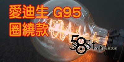 【58街】燈泡「愛迪生 G95燈泡_圈...