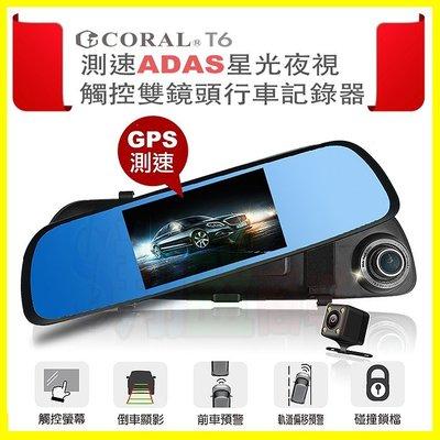贈32G+後視鏡頭 CORAL T6 ADAS星光夜視170度廣角5吋行車紀錄器 GPS測速 倒車顯影 停車監控安全預警