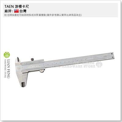 """【工具屋】*含稅* TAEN 游標卡尺 6"""" 一體成型 150mm 精度0.05 白鐵 外徑 內徑 深度 測量 6英吋"""